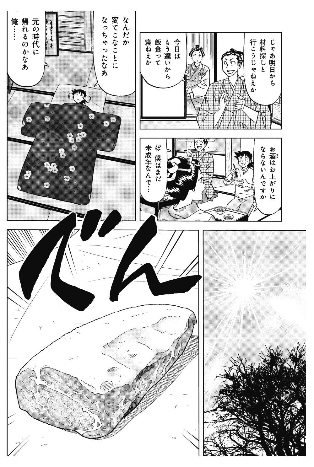 ミスター味っ子 幕末編 第1話「黒船来航」②ajikko21.jpg