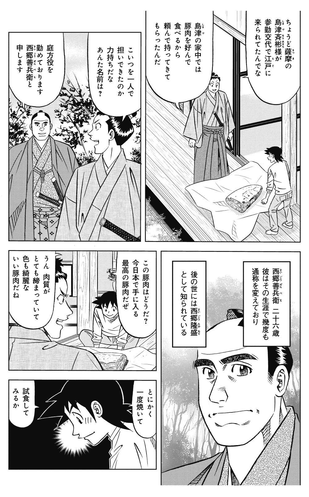 ミスター味っ子 幕末編 第1話「黒船来航」②ajikko22.jpg