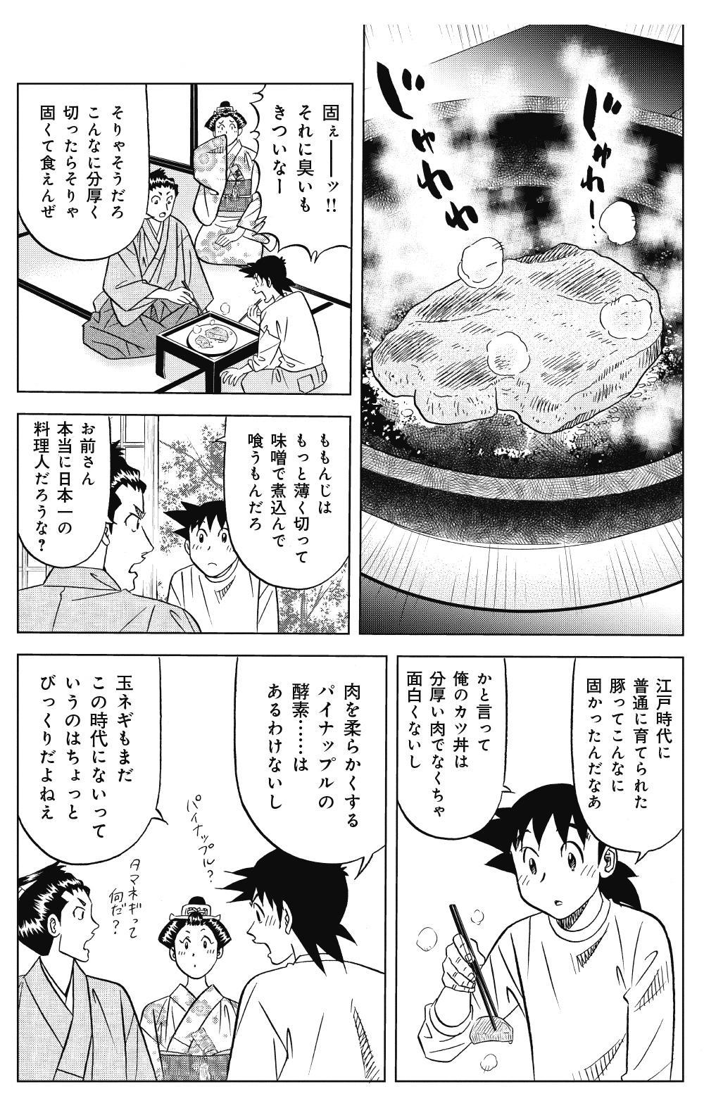 ミスター味っ子 幕末編 第1話「黒船来航」②ajikko23.jpg