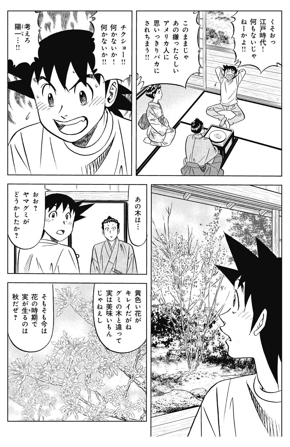 ミスター味っ子 幕末編 第1話「黒船来航」②ajikko24.jpg
