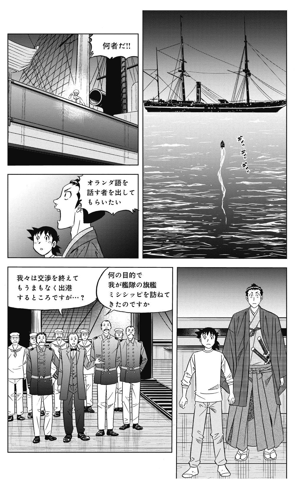 ミスター味っ子 幕末編 第1話「黒船来航」③ajikko26.jpg