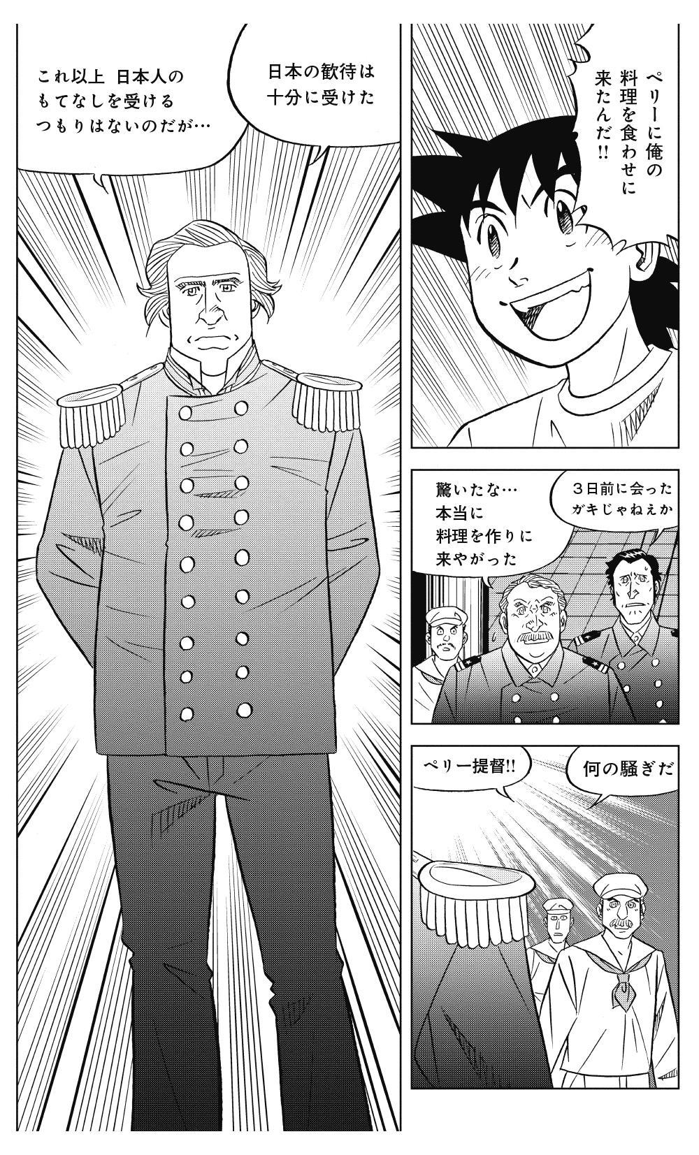 ミスター味っ子 幕末編 第1話「黒船来航」③ajikko27.jpg