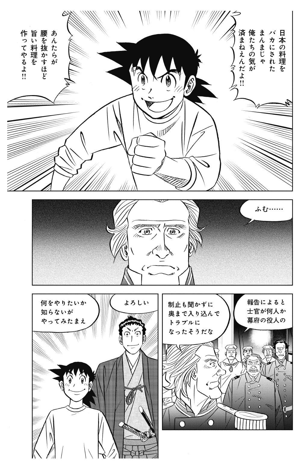 ミスター味っ子 幕末編 第1話「黒船来航」③ajikko28.jpg
