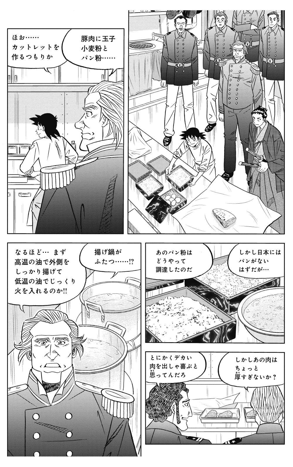ミスター味っ子 幕末編 第1話「黒船来航」③ajikko29.jpg