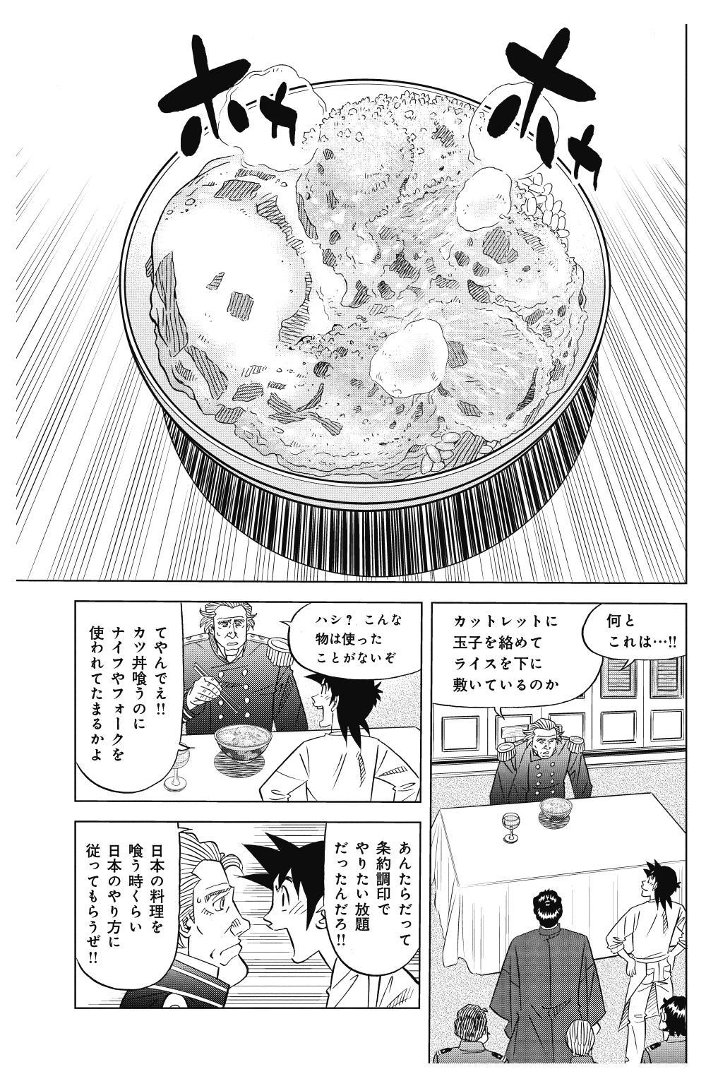 ミスター味っ子 幕末編 第1話「黒船来航」③ajikko30.jpg