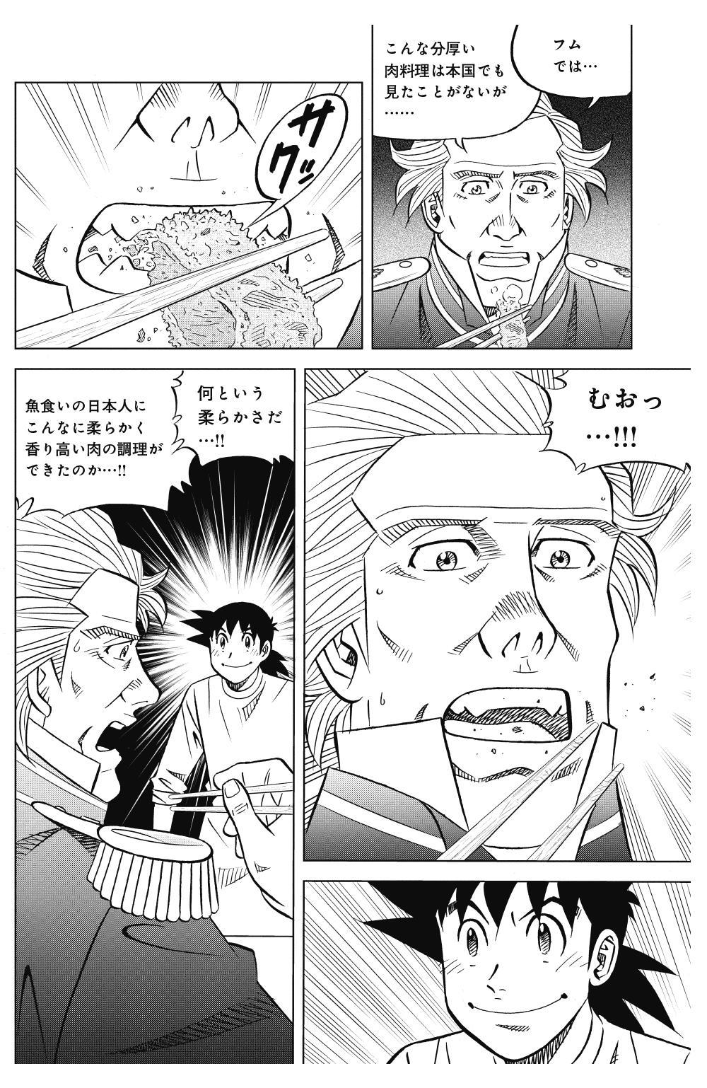 ミスター味っ子 幕末編 第1話「黒船来航」③ajikko31.jpg