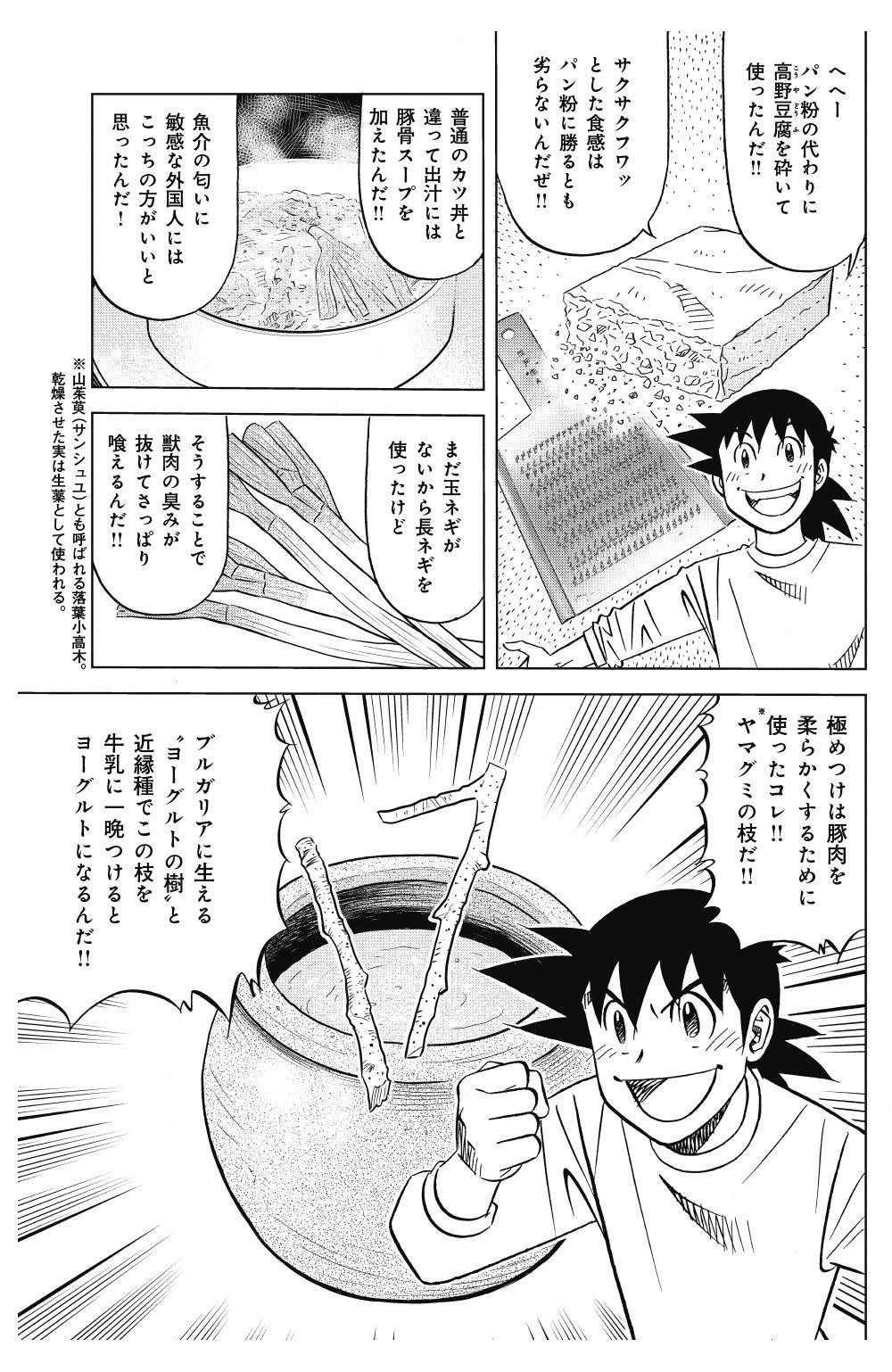 ミスター味っ子 幕末編 第1話「黒船来航」③ajikko32.jpg