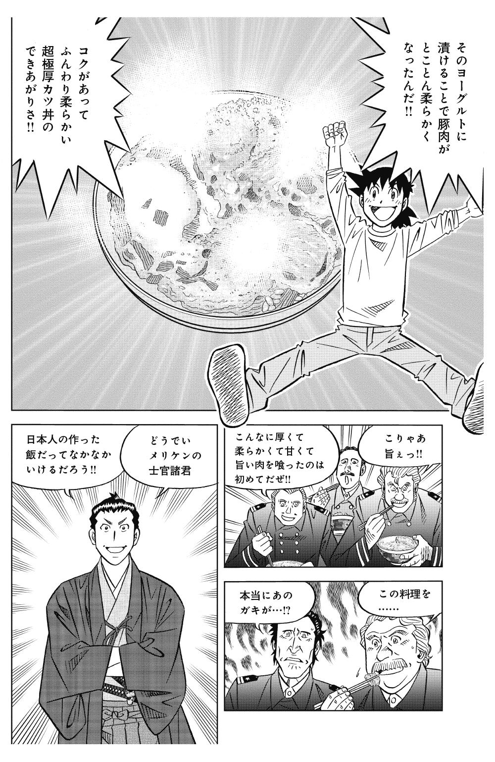 ミスター味っ子 幕末編 第1話「黒船来航」③ajikko33.jpg