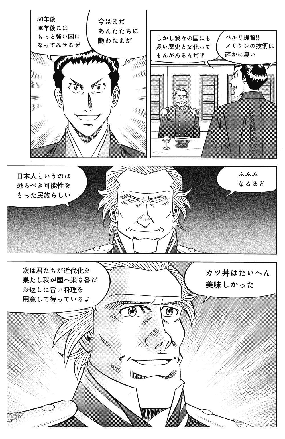 ミスター味っ子 幕末編 第1話「黒船来航」③ajikko34.jpg