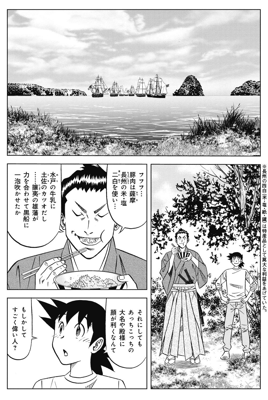 ミスター味っ子 幕末編 第1話「黒船来航」③ajikko35.jpg