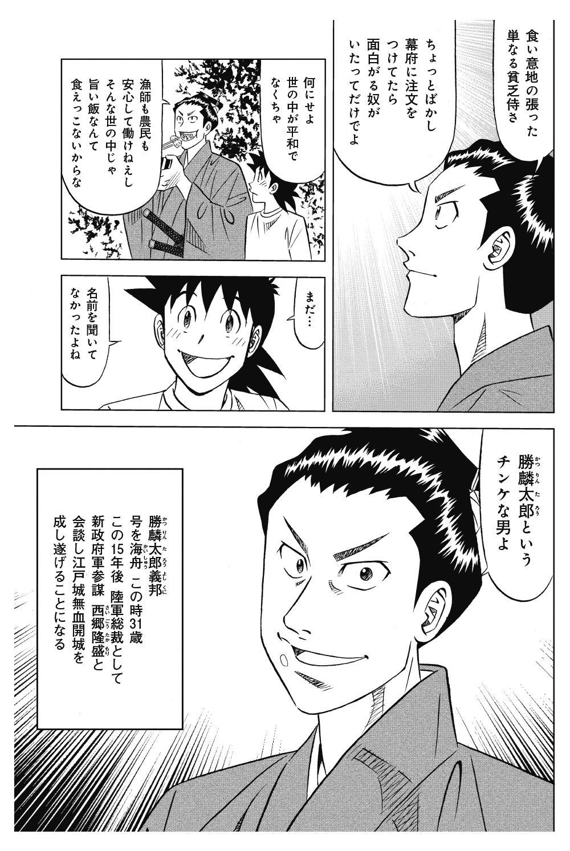 ミスター味っ子 幕末編 第1話「黒船来航」③ajikko36.jpg