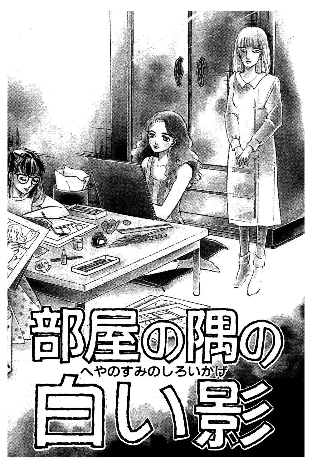 魔百合の恐怖報告 第1話「部屋の隅の白い影」①mayuri01.jpg