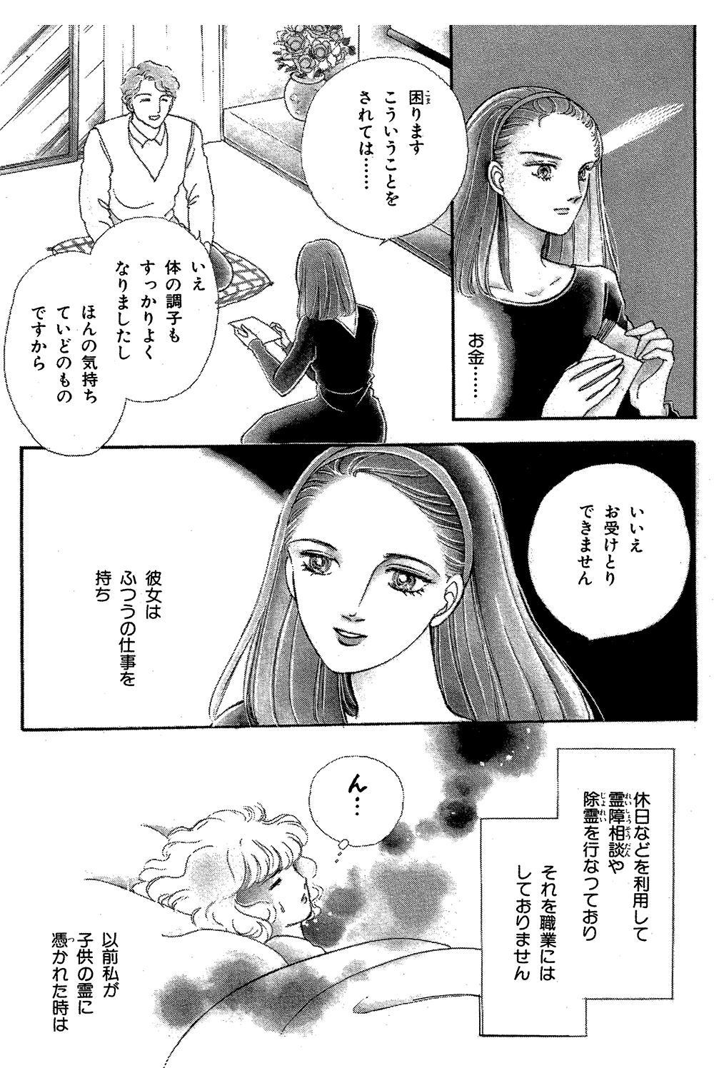 魔百合の恐怖報告 第1話「部屋の隅の白い影」①mayuri03.jpg