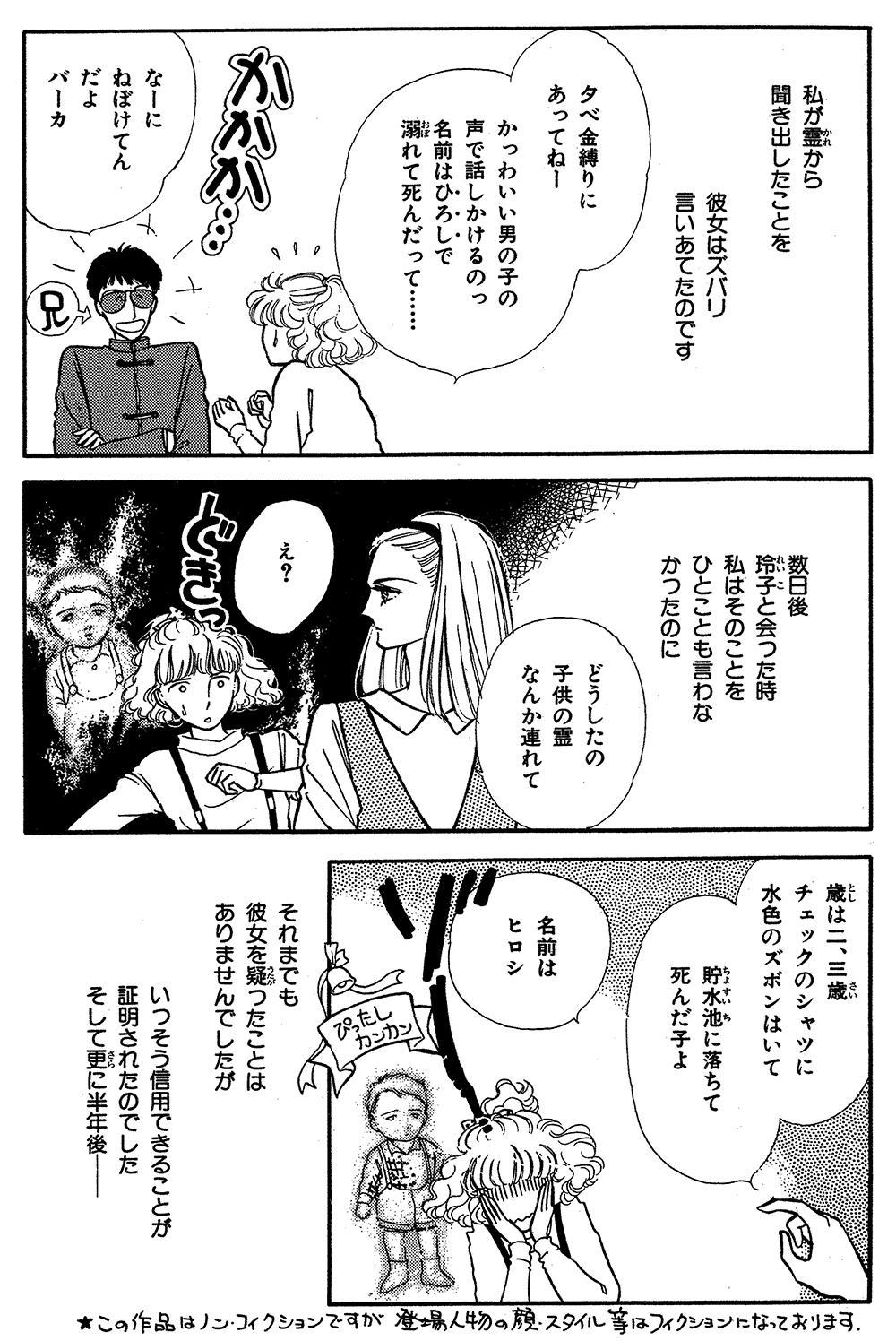 魔百合の恐怖報告 第1話「部屋の隅の白い影」①mayuri04.jpg