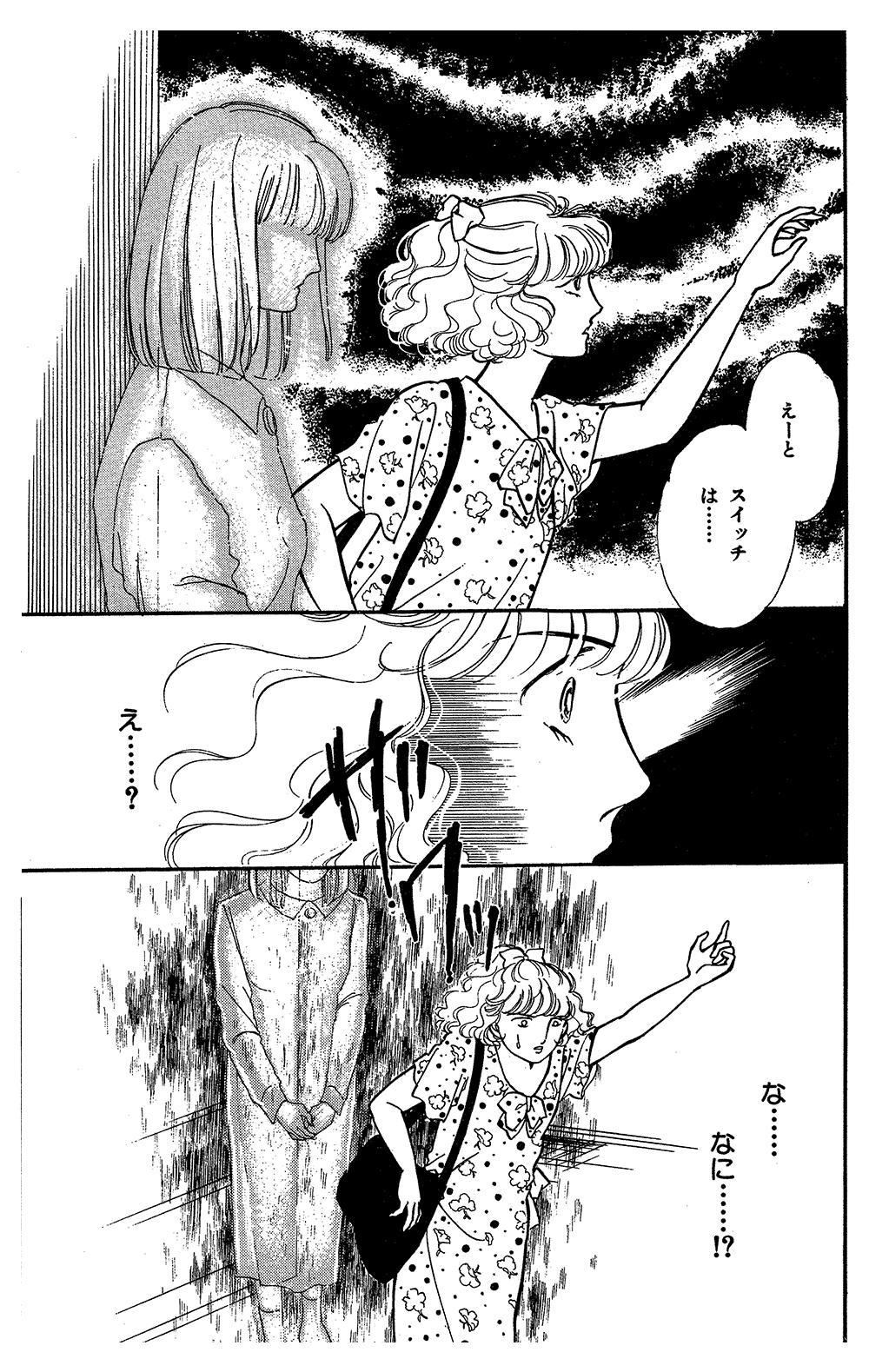 魔百合の恐怖報告 第1話「部屋の隅の白い影」①mayuri06.jpg