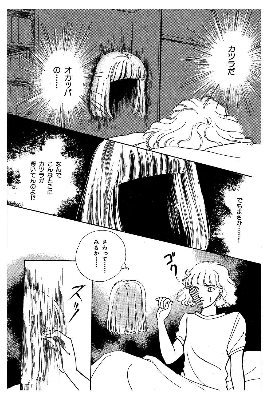 魔百合の恐怖報告 第1話「部屋の隅の白い影」①mayuri10.jpg