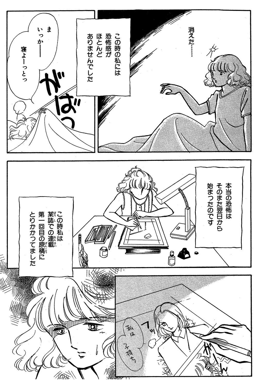 魔百合の恐怖報告 第1話「部屋の隅の白い影」①mayuri11.jpg