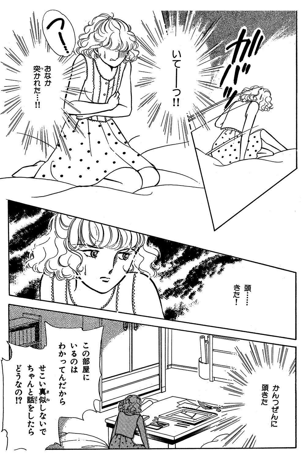 魔百合の恐怖報告 第1話「部屋の隅の白い影」②mayuri18.jpg