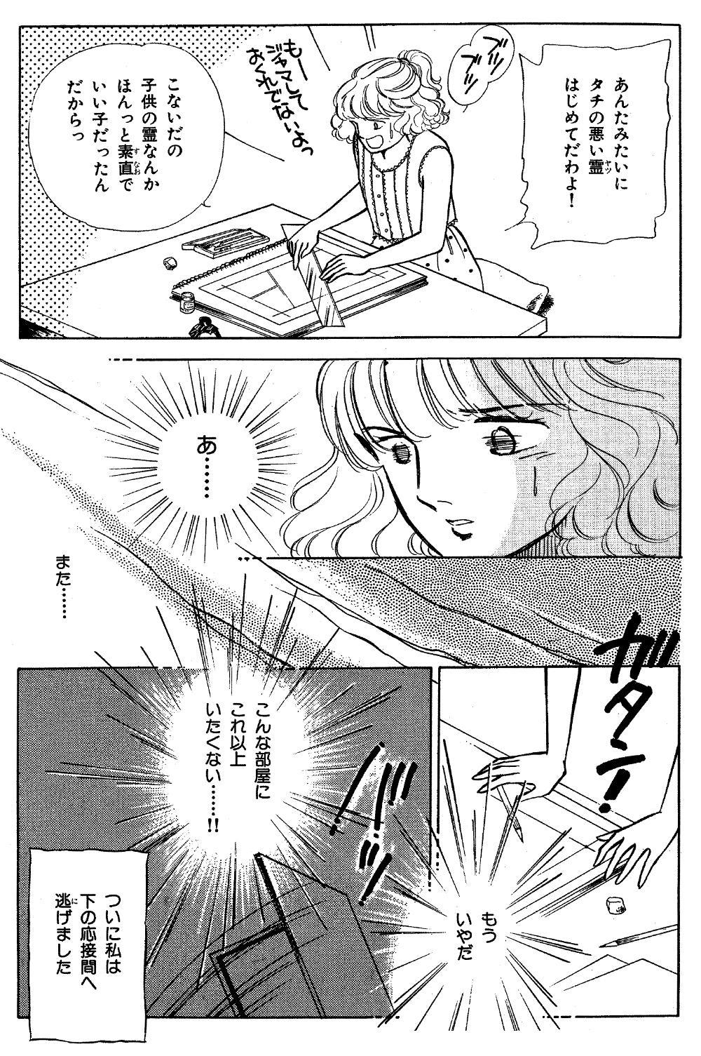 魔百合の恐怖報告 第1話「部屋の隅の白い影」②mayuri19.jpg