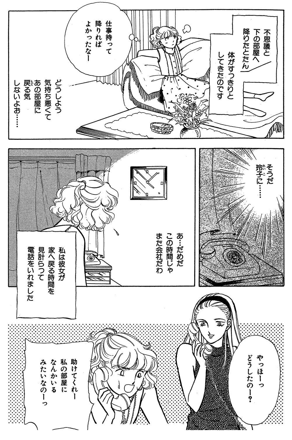 魔百合の恐怖報告 第1話「部屋の隅の白い影」②mayuri20.jpg