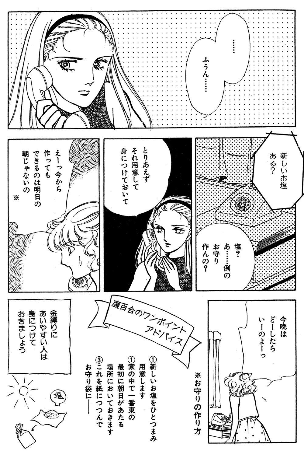魔百合の恐怖報告 第1話「部屋の隅の白い影」②mayuri21.jpg