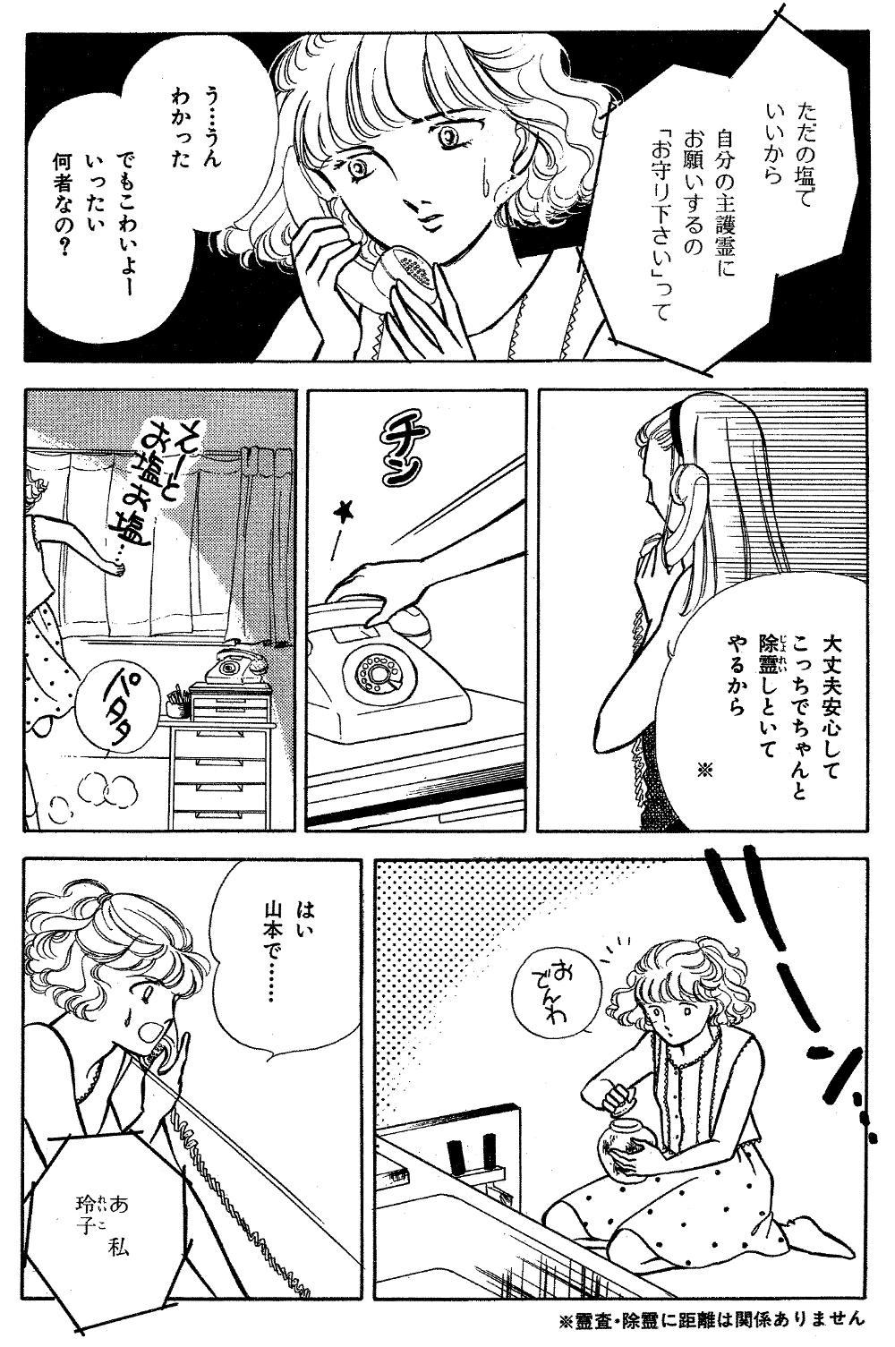 魔百合の恐怖報告 第1話「部屋の隅の白い影」②mayuri22.jpg