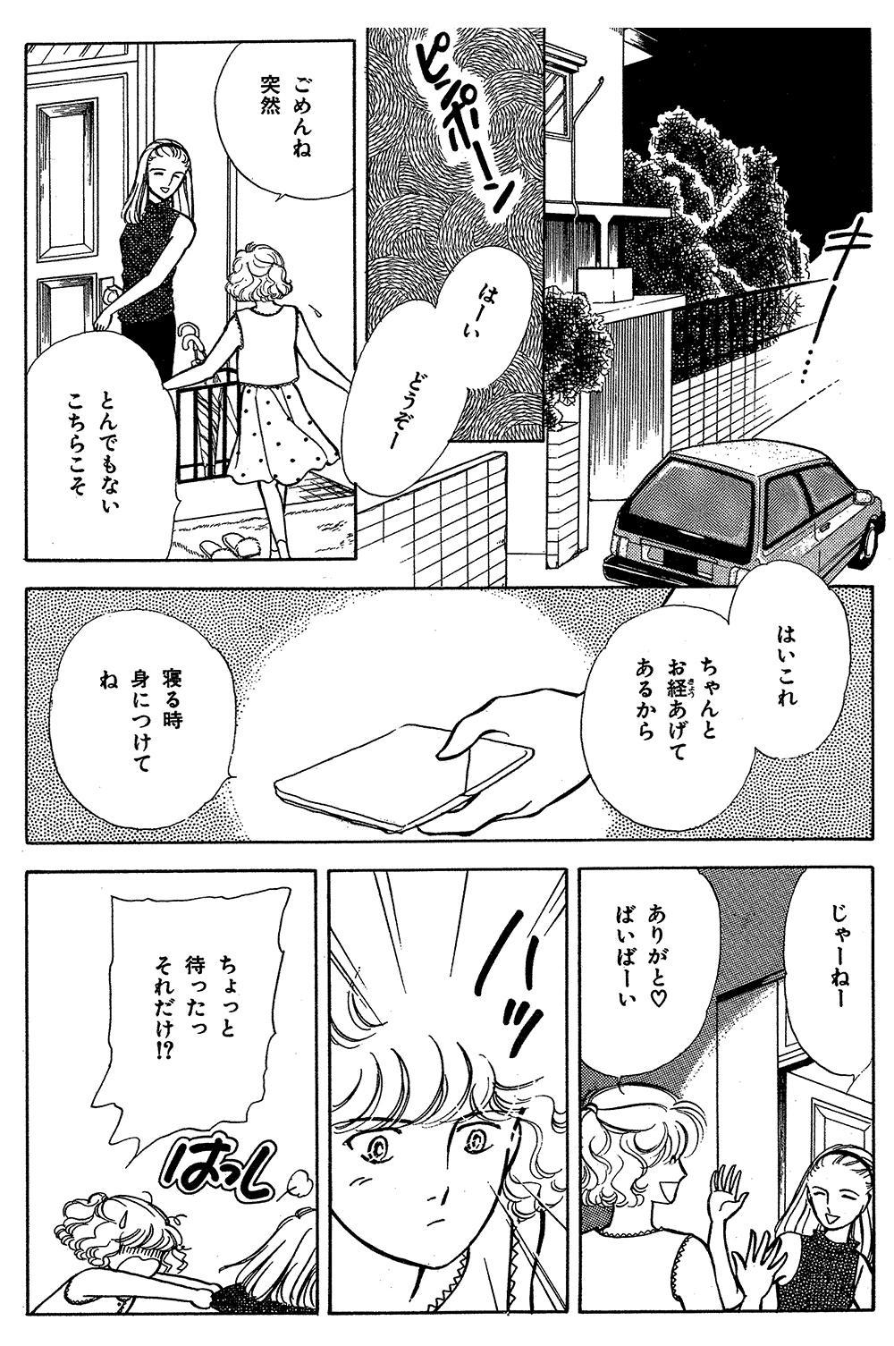 魔百合の恐怖報告 第1話「部屋の隅の白い影」②mayuri24.jpg