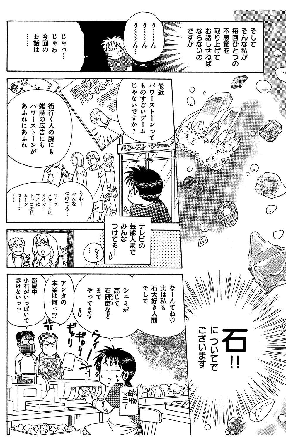 オカルト万華鏡 第1話 ①oka04.jpg