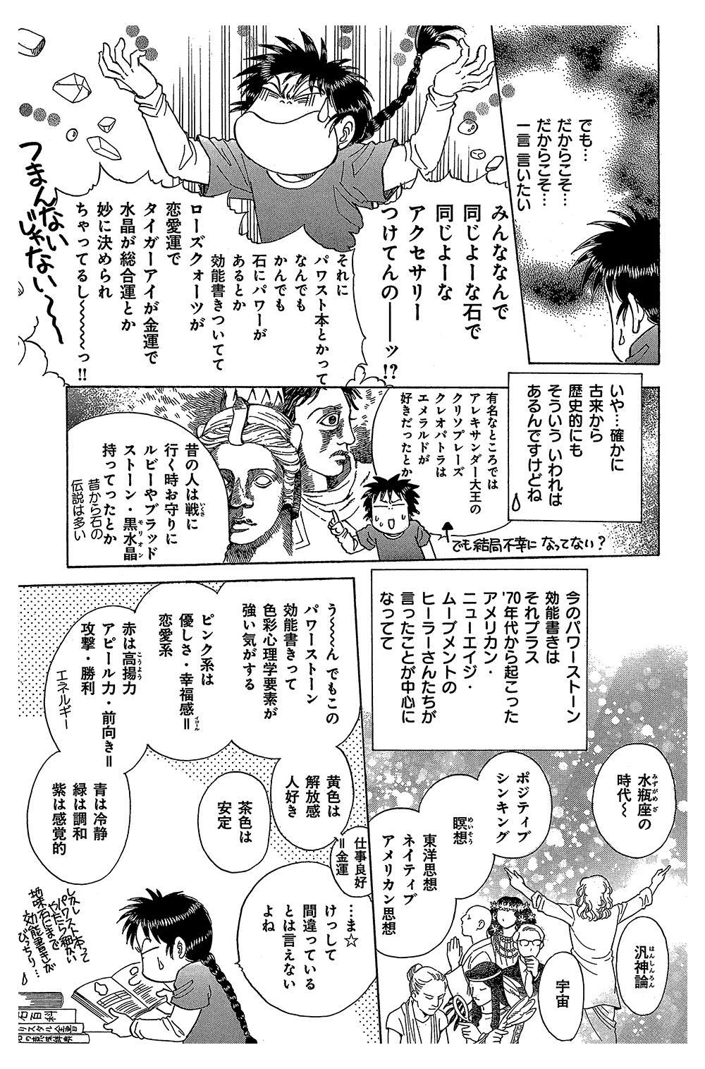 オカルト万華鏡 第1話 ①oka05.jpg
