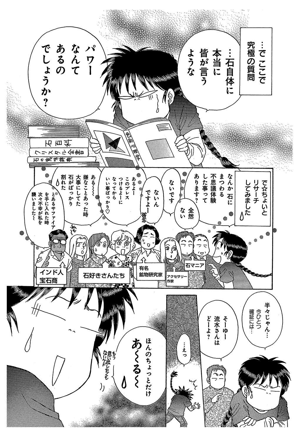 オカルト万華鏡 第1話 ①oka06.jpg