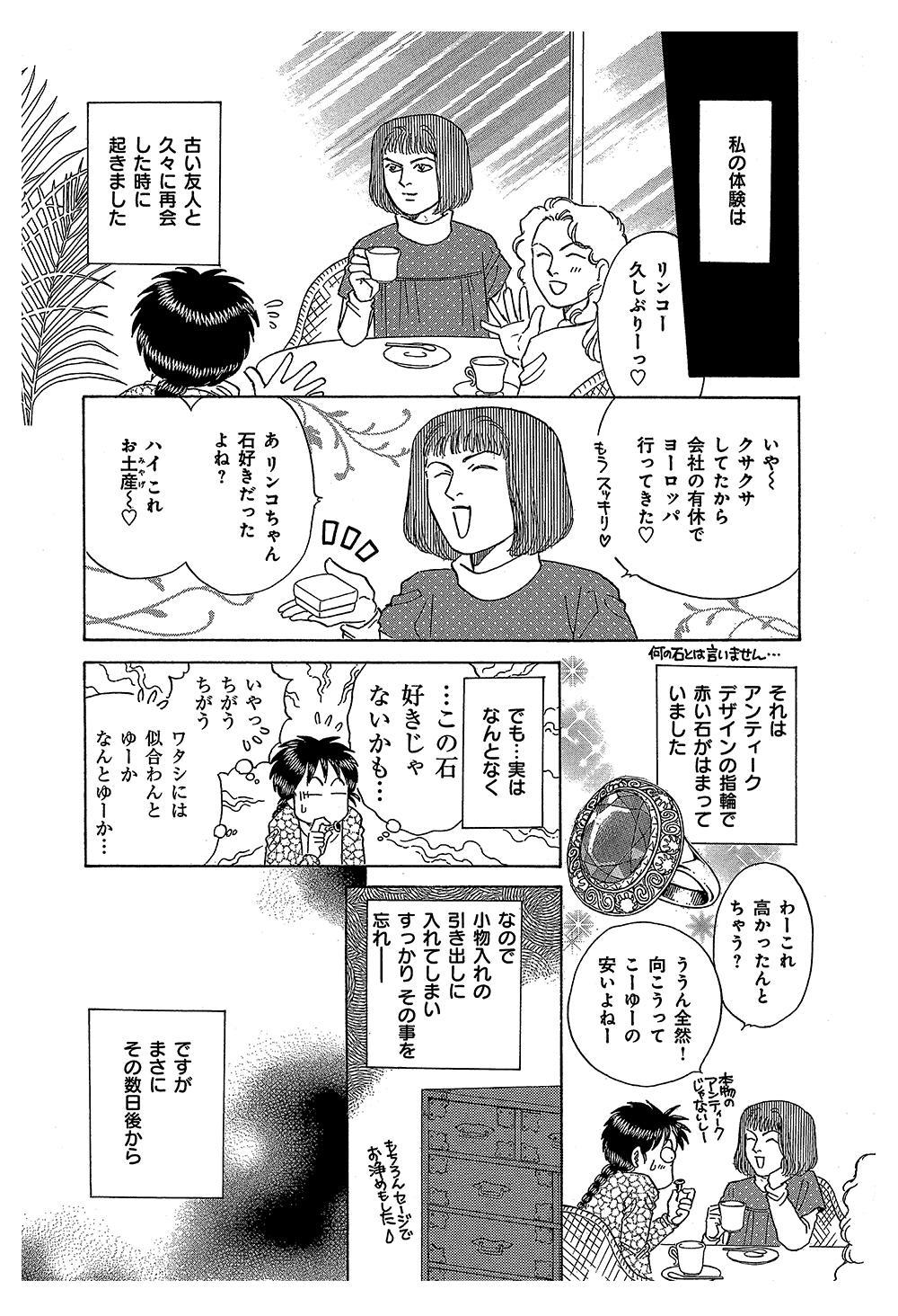 オカルト万華鏡 第1話 ①oka07.jpg