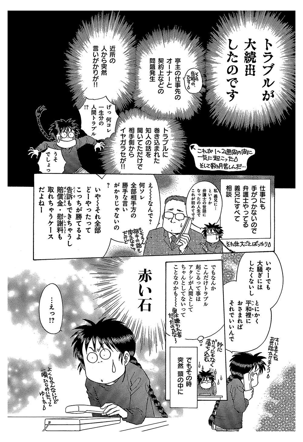 オカルト万華鏡 第1話 ①oka08.jpg