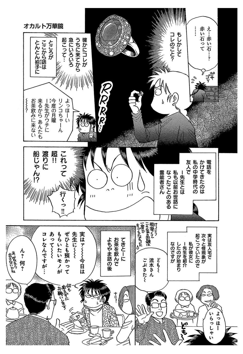 オカルト万華鏡 第1話 ①oka09.jpg