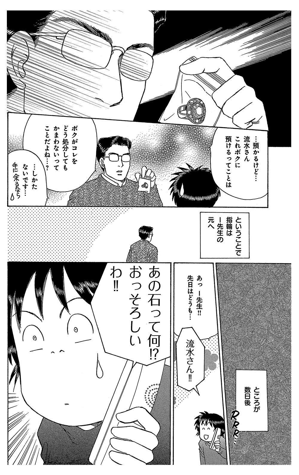 オカルト万華鏡 第1話 ①oka10.jpg