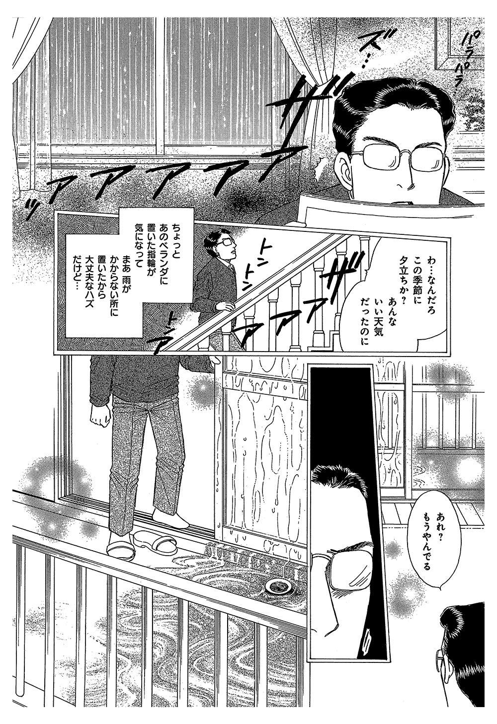 オカルト万華鏡 第1話 ②oka12.jpg