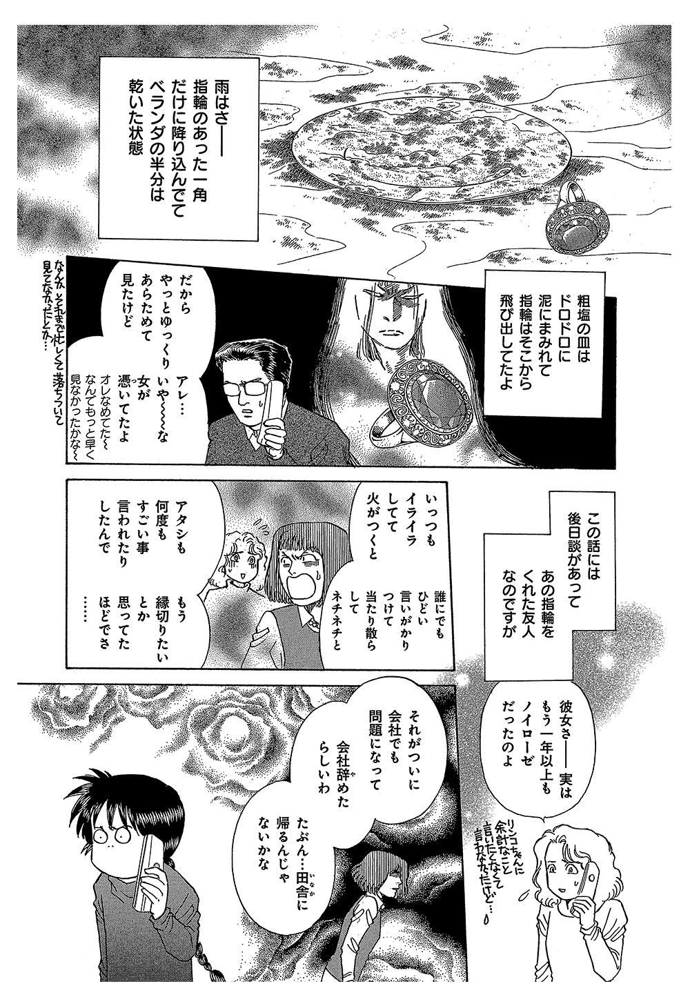 オカルト万華鏡 第1話 ②oka13.jpg
