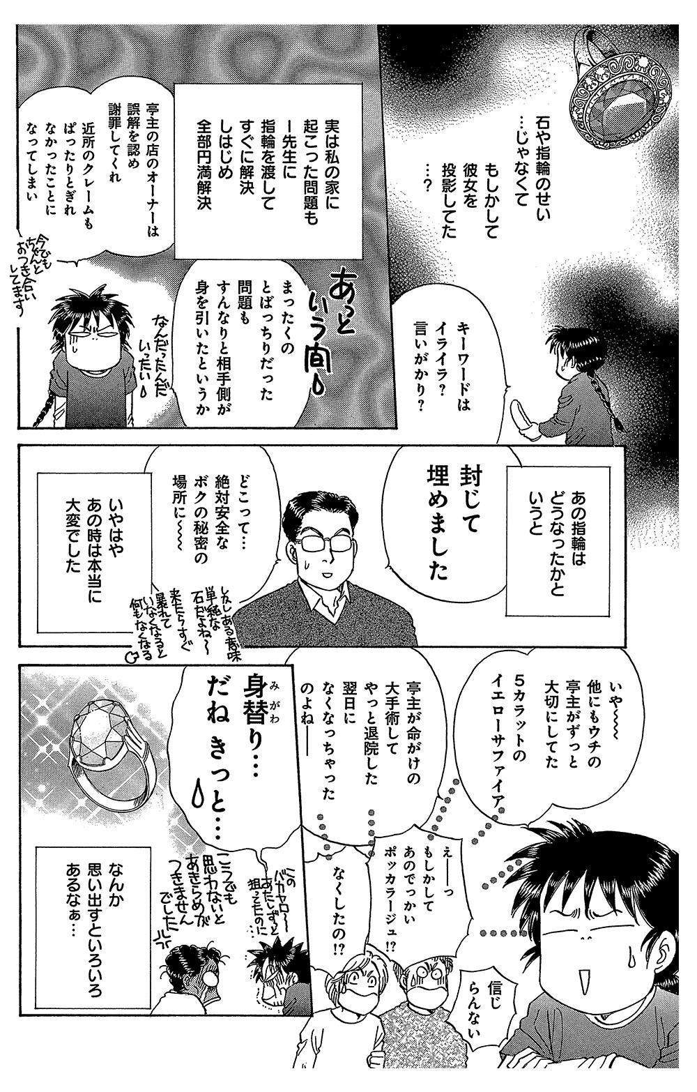 オカルト万華鏡 第1話 ②oka14.jpg