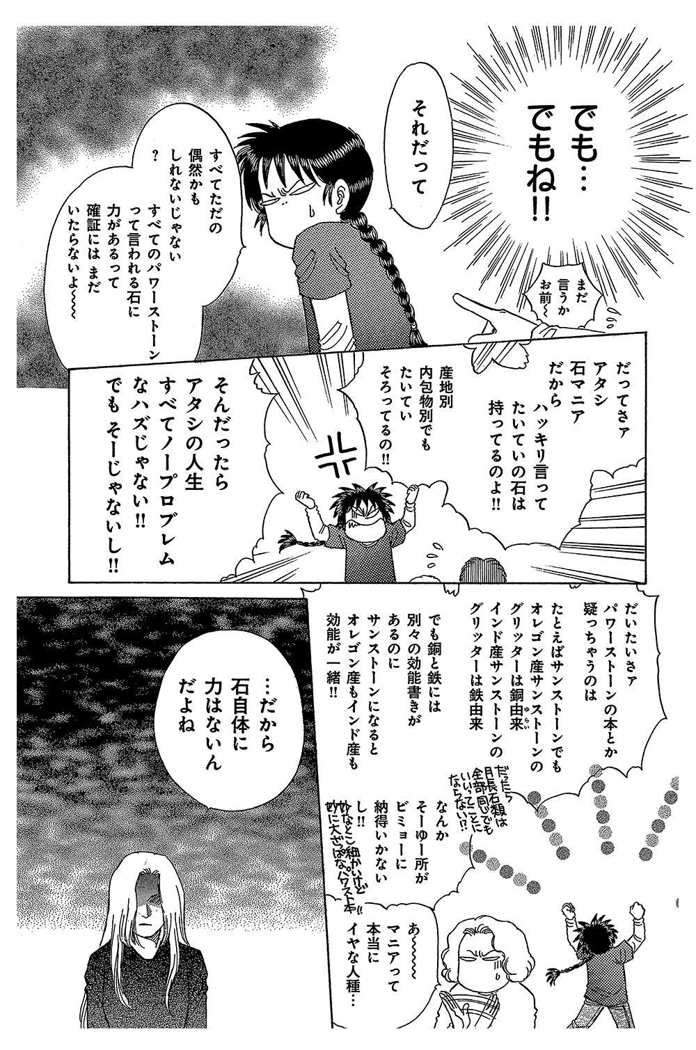 オカルト万華鏡 第1話 ②oka15.jpg