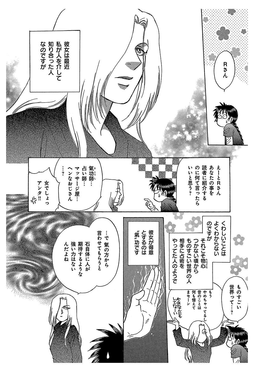 オカルト万華鏡 第1話 ②oka16.jpg