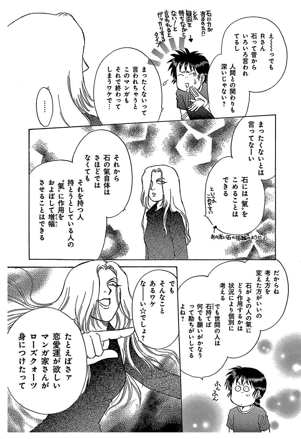 オカルト万華鏡 第1話 ②oka17.jpg