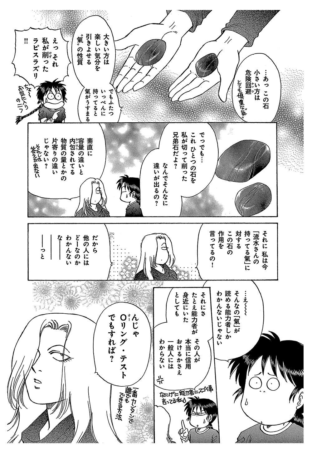 オカルト万華鏡 第1話 ②oka19.jpg