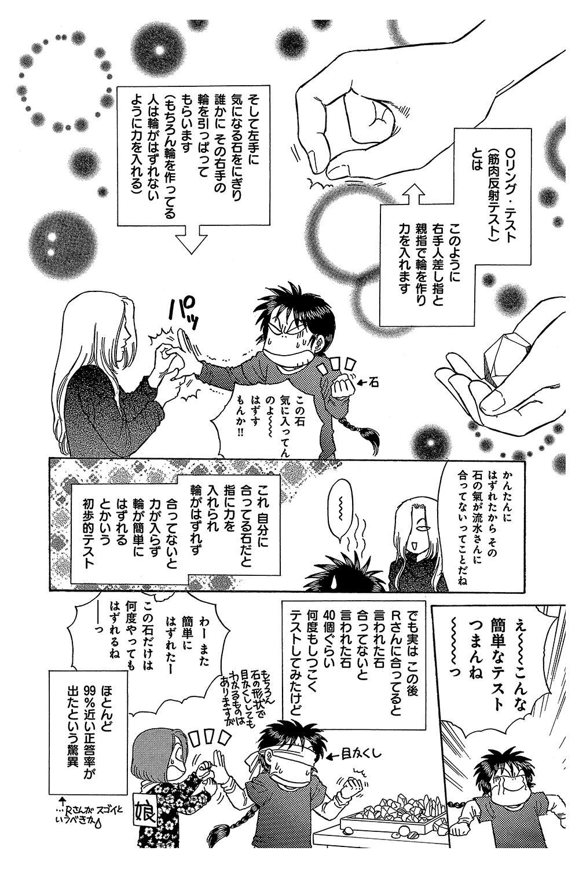 オカルト万華鏡 第1話 ②oka20.jpg
