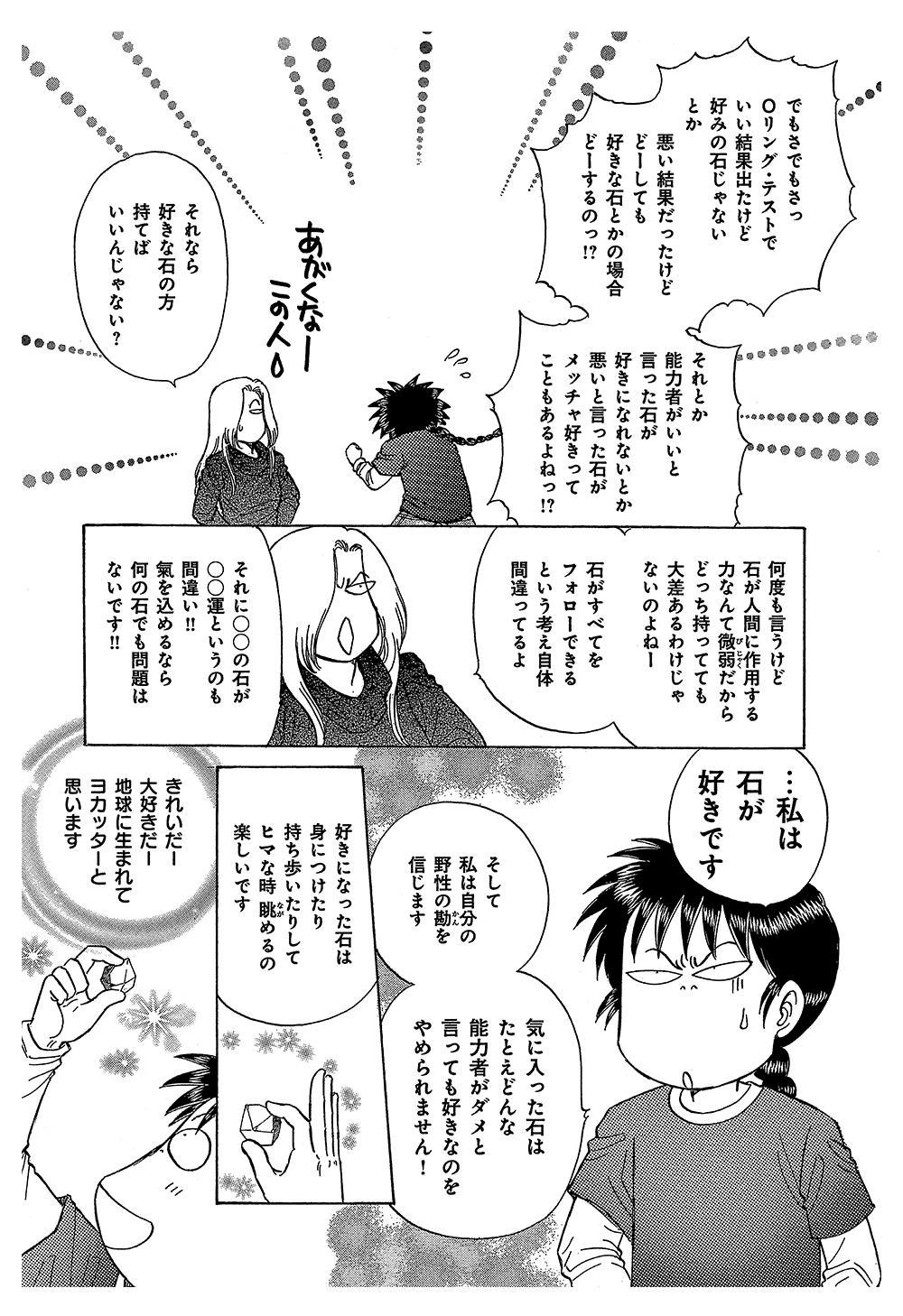 オカルト万華鏡 第1話 ②oka21.jpg