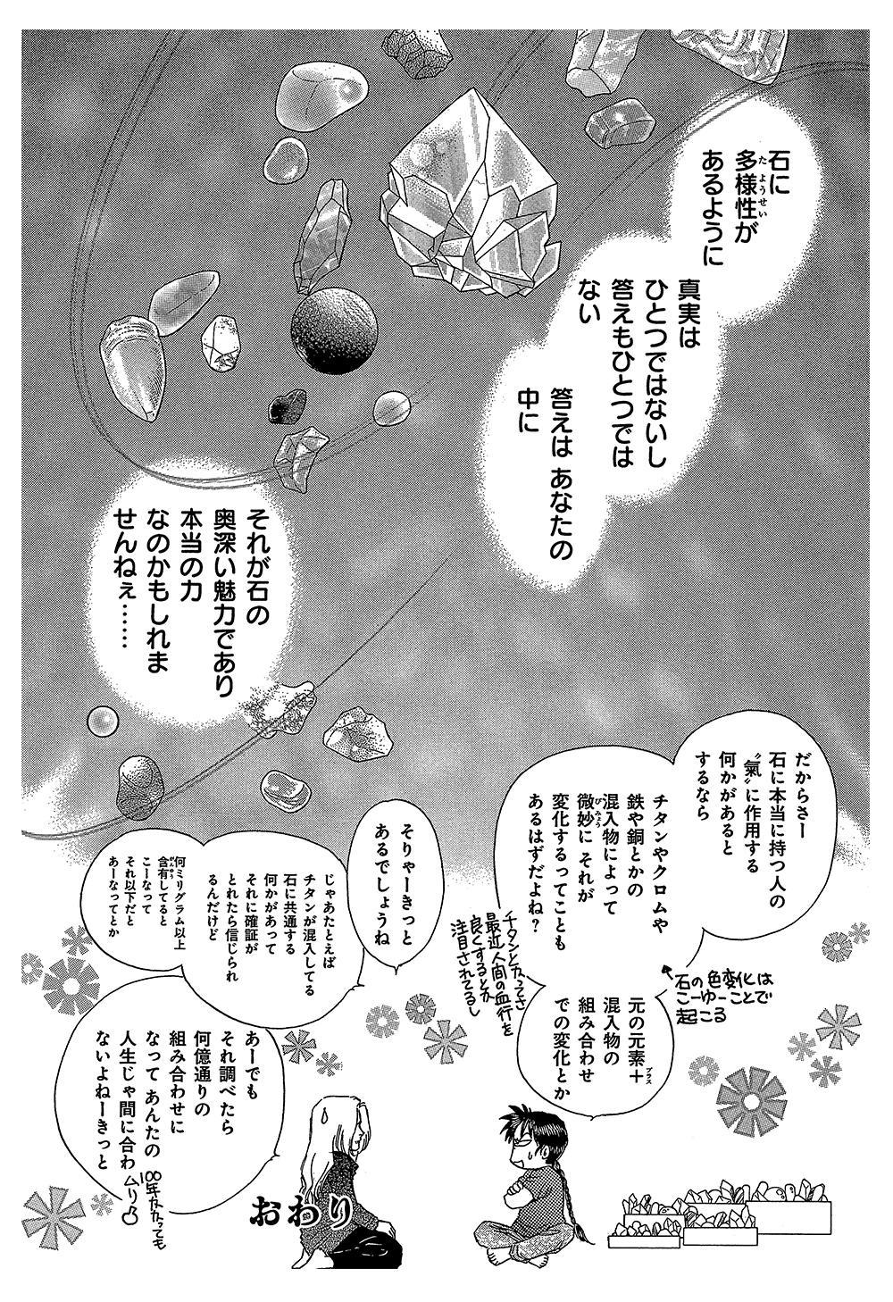 オカルト万華鏡 第1話 ②oka24.jpg