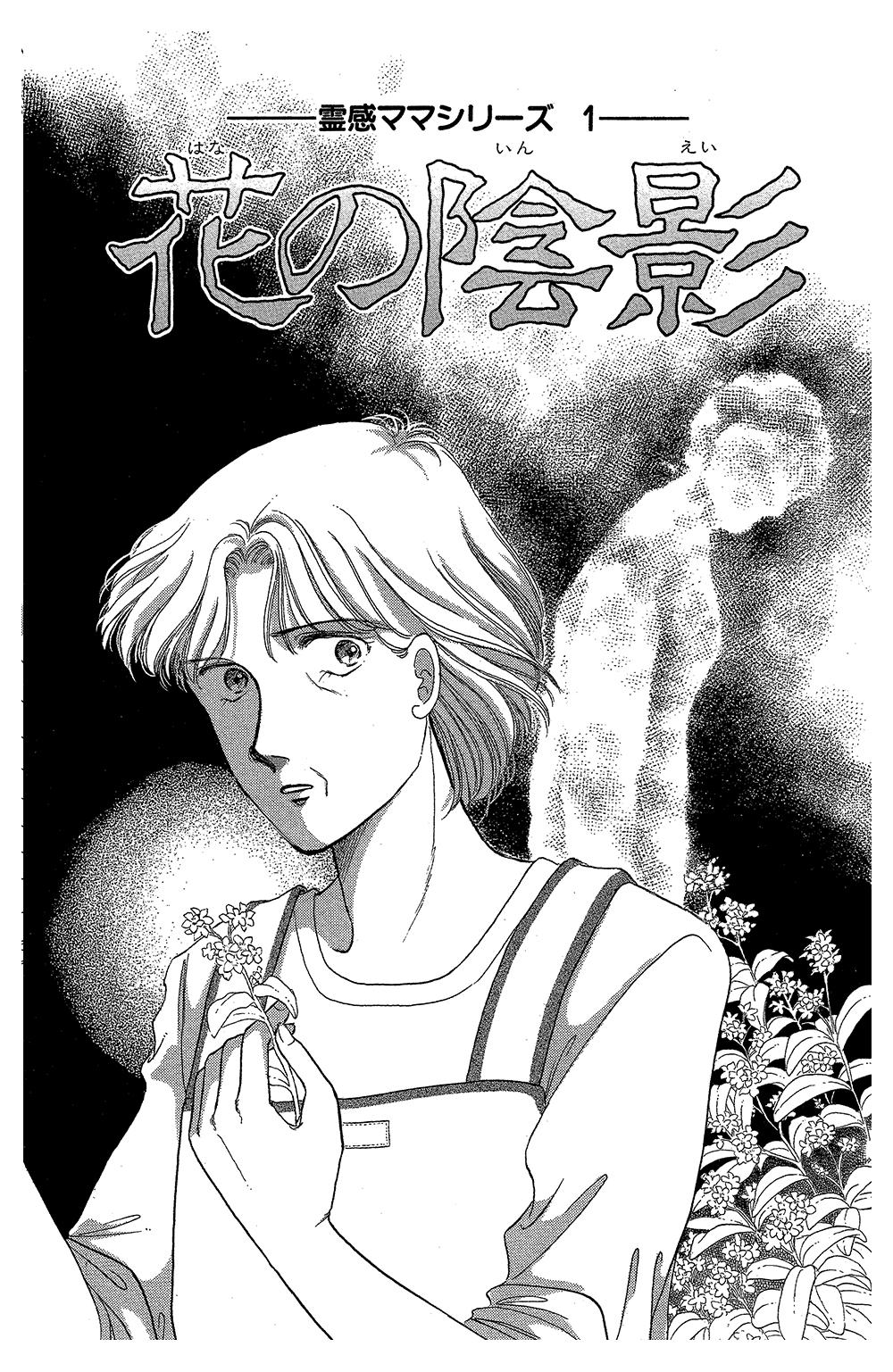 霊感ママシリーズ 第1話「花の陰影」①reikan01.jpg