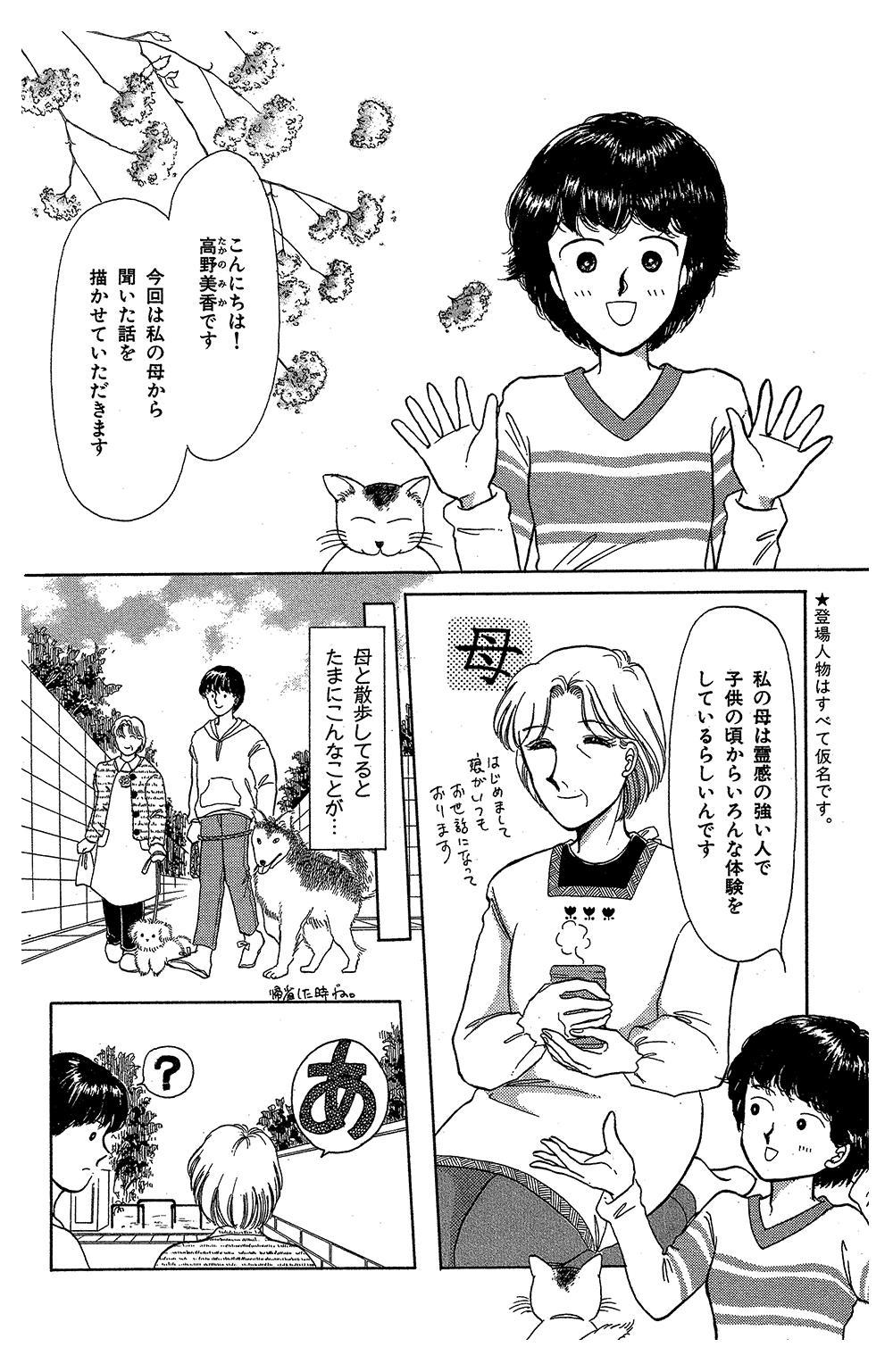 霊感ママシリーズ 第1話「花の陰影」①reikan02.jpg