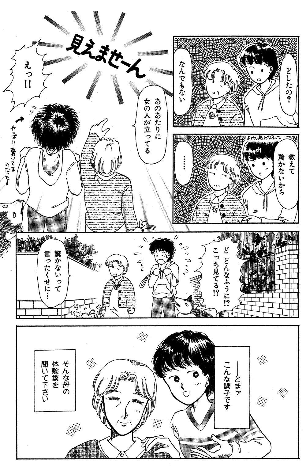 霊感ママシリーズ 第1話「花の陰影」①reikan03.jpg
