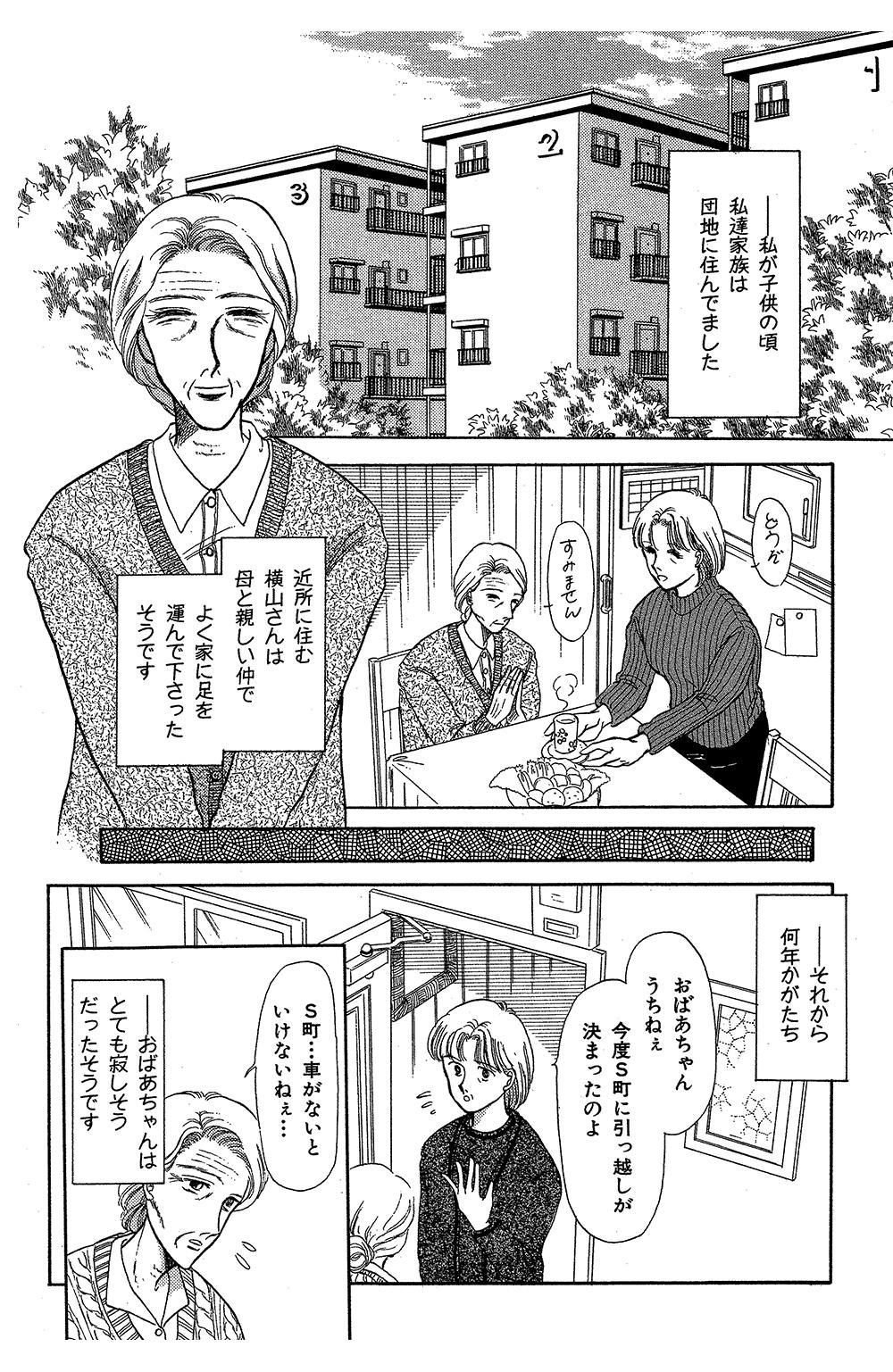 霊感ママシリーズ 第1話「花の陰影」①reikan04.jpg
