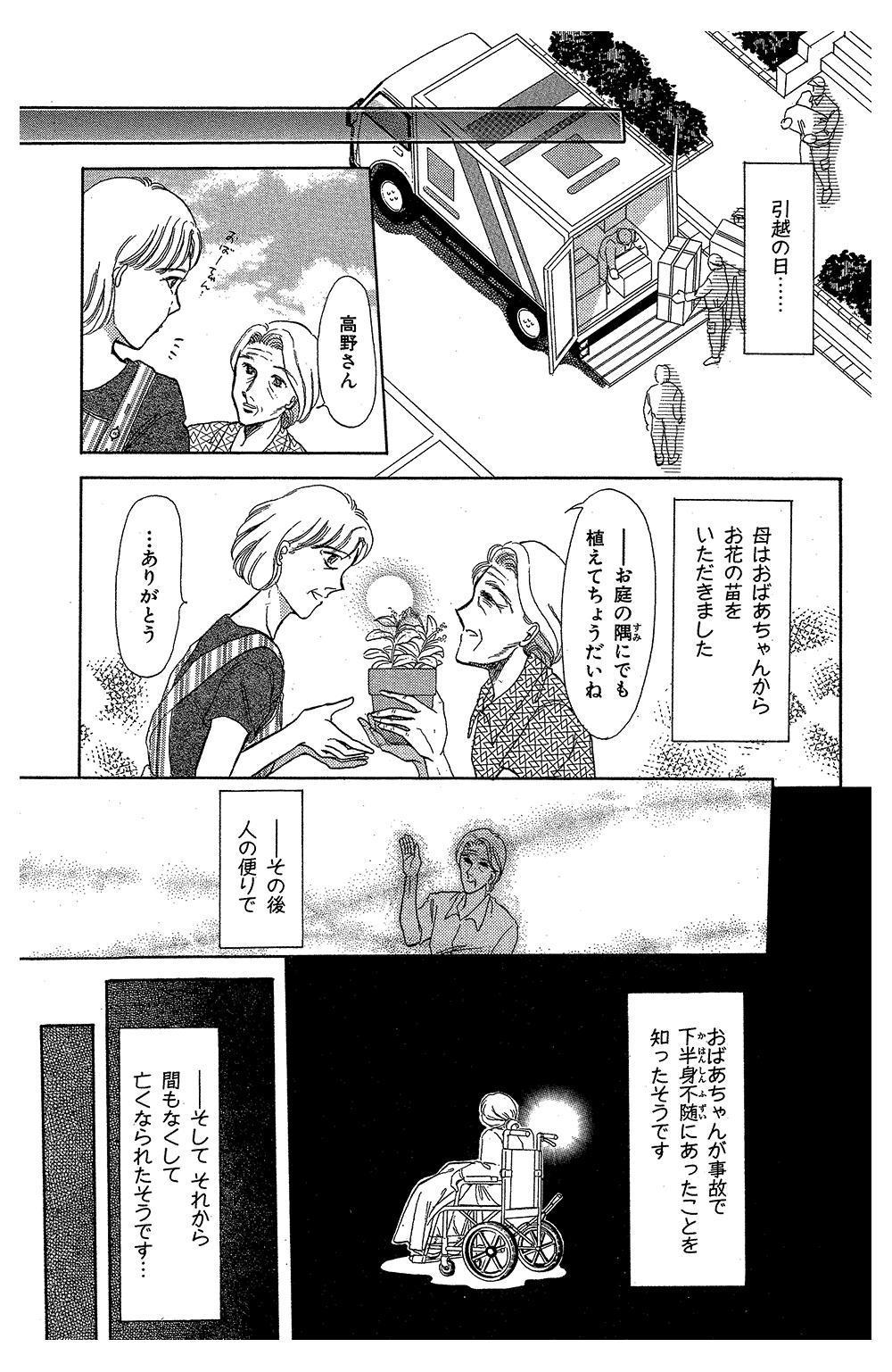 霊感ママシリーズ 第1話「花の陰影」①reikan05.jpg