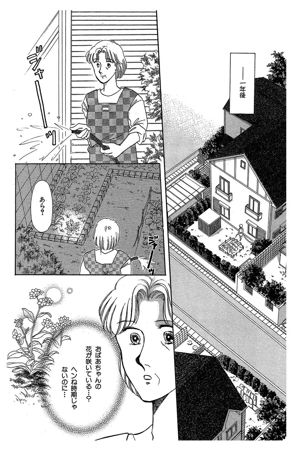 霊感ママシリーズ 第1話「花の陰影」①reikan06.jpg